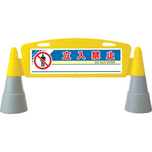 ユニット 屋外インフォメーションサイン 片面 立入禁止 1460X255X700 865-201