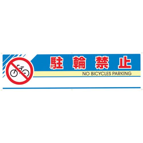 ユニット 屋外インフォメーションサイン 片面 駐輪禁止 1460X255X700 865-211