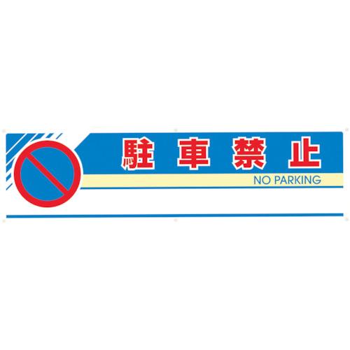 ユニット 屋外インフォメーションサイン 片面 駐車禁止 1460X255X700 865-231