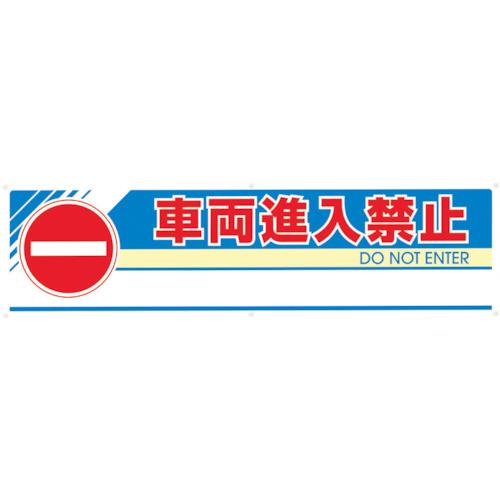 ユニット 屋外インフォメーションサイン 片面 車両進入禁止 1460X255X700 865-251