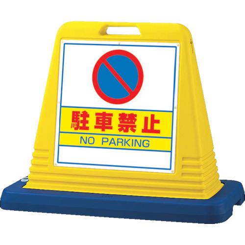 ユニット 標示スタンド サインキューブ 駐輪禁止 片WT付 874-031A