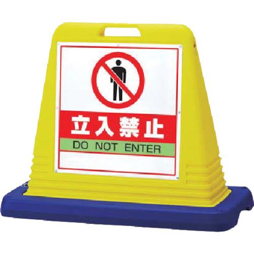 ユニット 標示スタンド サインキューブ 立入禁止 片WT付 874-121A