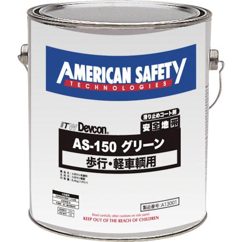 デブコン(ITW) 滑り止めコート剤 安全地帯AS-150 グリーン 3.8L A13001