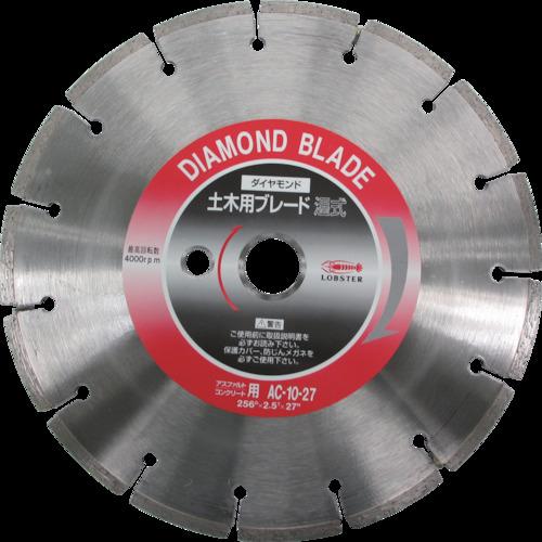 ロブテックス(エビ) ダイヤモンド土木用ブレード 10インチ 27φ AC1027