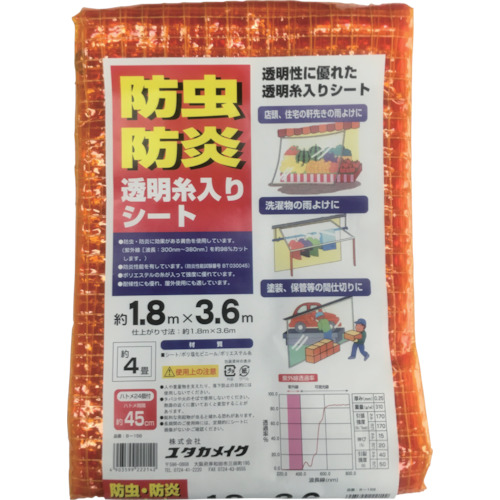 ユタカメイク 防虫・防炎透明糸入シート 1.8X3.6m オレンジ B156