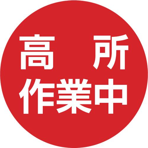 【直送】【代引不可】日本緑十字社 大型サインスタンドDBS 高所作業中 高さ1020×幅870mm PE 116135