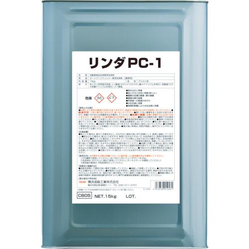 Linda(横浜油脂工業) PC-1 15kg缶 CB05