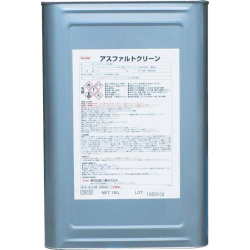 Linda(横浜油脂工業) アスファルトクリーン 20L CB16