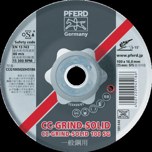 PFERD オフセット砥石 CCグラインドソリッド 125X22 SGステンレス 10枚 CCG125SGI945216