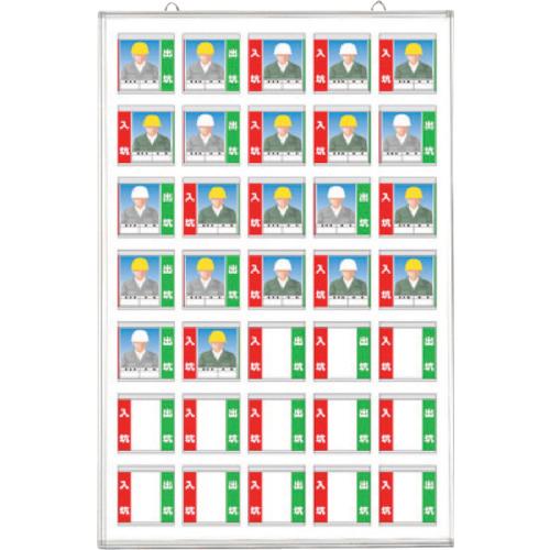 【直送】【代引不可】つくし 標識 「入坑者一覧表 35人用」 134-B