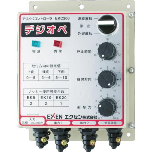 エクセン デジオペコントロ-ラ(操作盤) EKC200