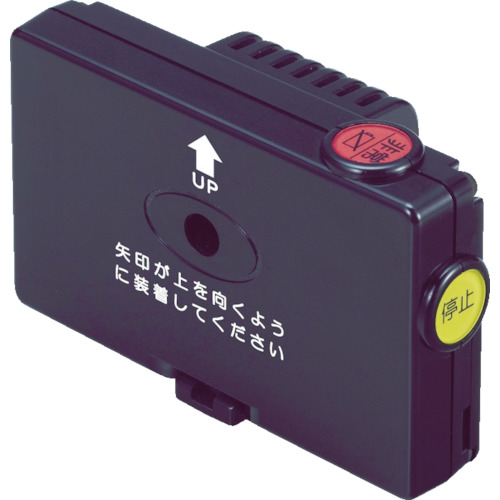 竹中エンジニアリング 倒れコール送信機 EXH-TK12