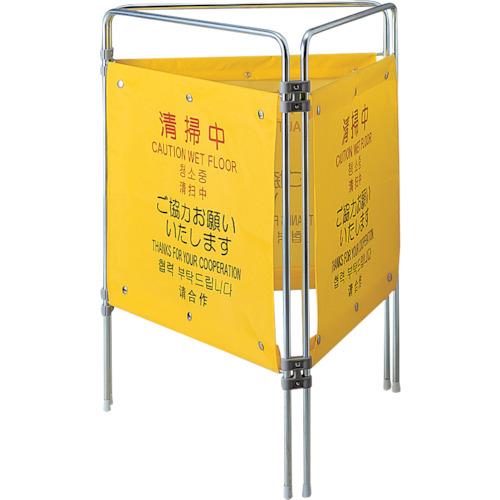 コンドル(山崎産業) プロテック ついたて君 4ヶ国語 清掃中 FU495-000X-MB