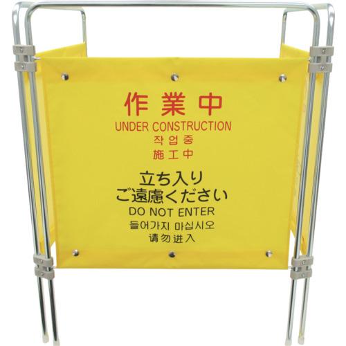 コンドル(山崎産業) 表示パネル プロテックついたて君 4ヶ国語 作業中 FU502-000X-MB