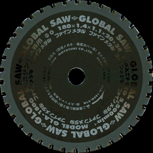 モトユキ グローバルソー GLA-G 鉄・ステン兼用 GLA-180G