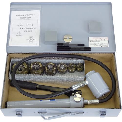 亀倉精機 油圧式パンチャーセット 厚鋼用 HP-3B
