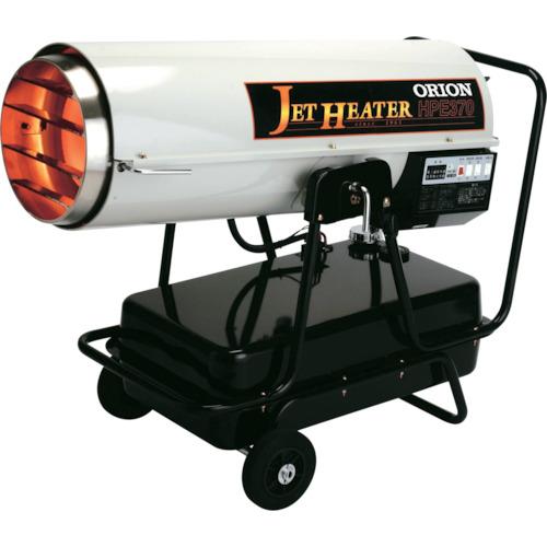 【直送】【代引不可】オリオン機械 熱風スポットヒーター ジェットヒーター(Eシリーズ) HPE370