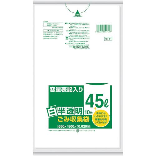 サニパック HT41容量表記入リ白半透明ゴミ袋45L 10枚 高い素材 デポー HT41-HCL