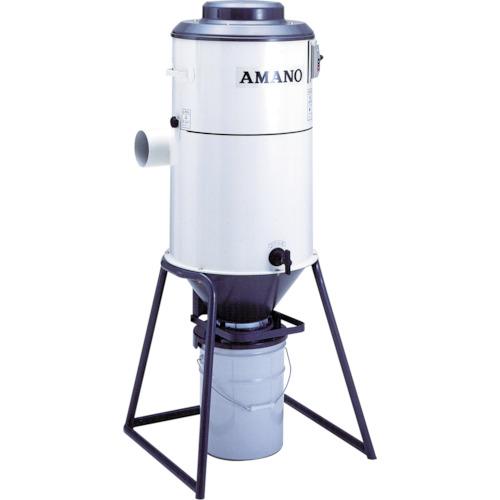 【直送】【代引不可】アマノ サイクロン内蔵集塵機 0.75kW IS-15