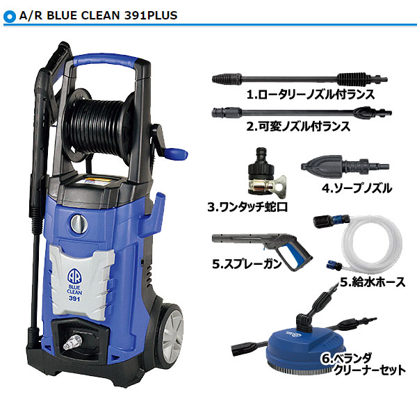 AR BLUE CLEAN 高圧洗浄機 391PLUS