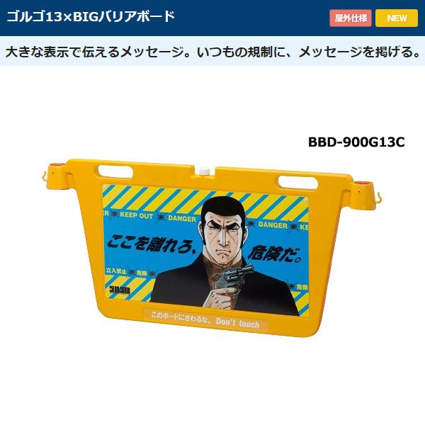 Reelex(中発販売) ゴルゴ13XBIGバリアボード 「ここを離れろ、危険だ。」 BBD-900G13C