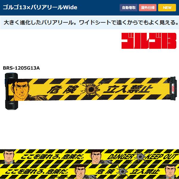 Reelex(中発販売) ゴルゴ13XバリアリールWide 「ここを離れろ、危険だ。」 BRS-1205G13C