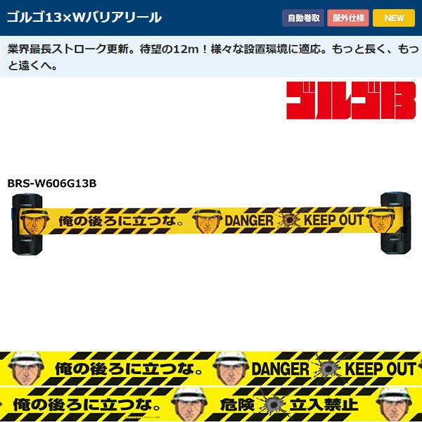 Reelex(中発販売) ゴルゴ13XWバリアリール 「俺の後ろに立つな。」 BRS-W606G13B