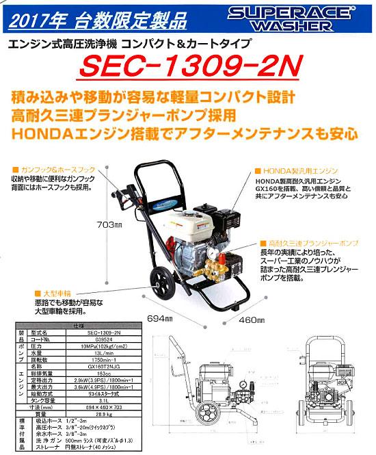 【直送】【代引不可】スーパー工業 エンジン式高圧洗浄機 SEC-1309-2N