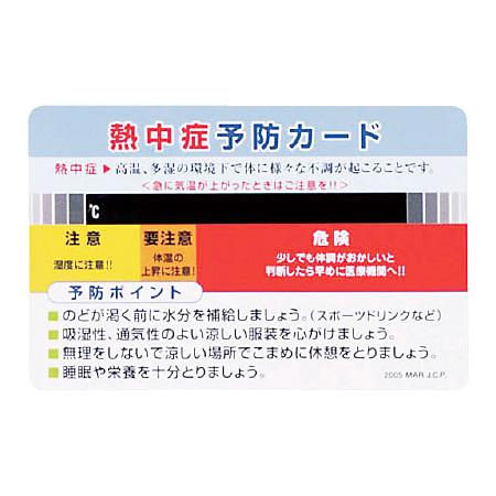 열사병 예방 카드 HO-161 유닛
