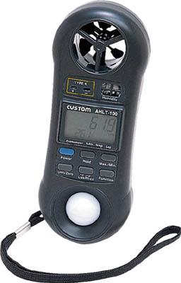 カスタム 多機能環境測定器 AHLT-100
