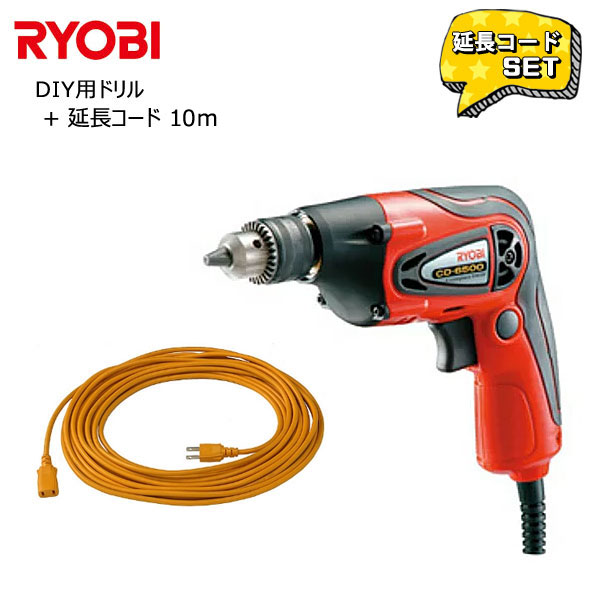 リョービ(RYOBI) DIY用ドリル+延長コード10m CD-6500(648600A)+6077127