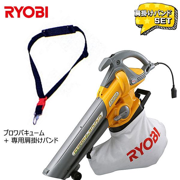 リョービ(RYOBI) ブロワバキューム+専用肩掛けバンドセット RESV-1010+6075341