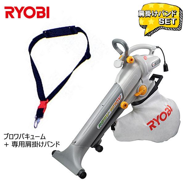 リョービ(RYOBI) プロ用ブロワバキューム+専用肩掛けバンドセット RESV-1510V+6075341