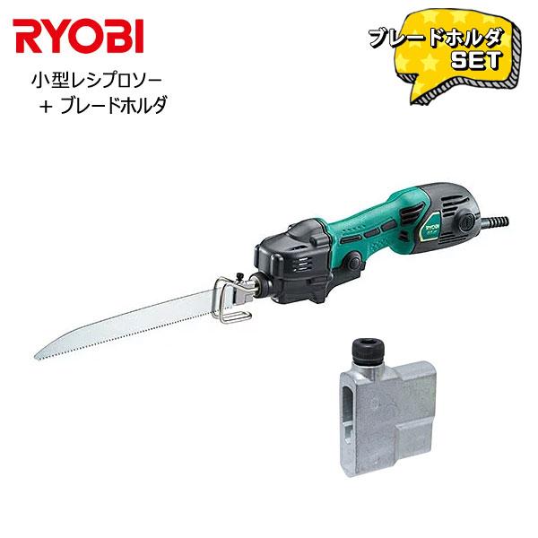 リョービ(RYOBI) 小型レシプロソー+ブレードホルダセット RJK-120(619400A)+6076985