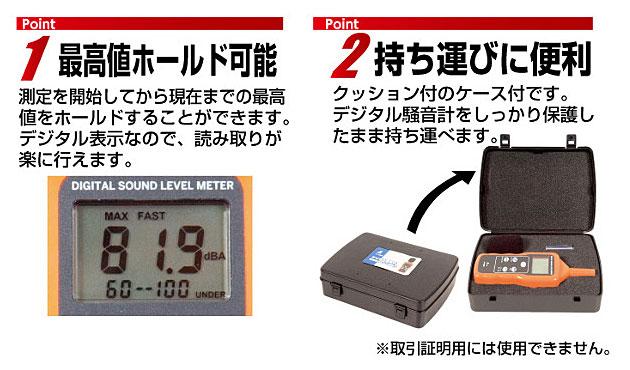 Digital sound level meter maximum value hold with 78588 SHINWA
