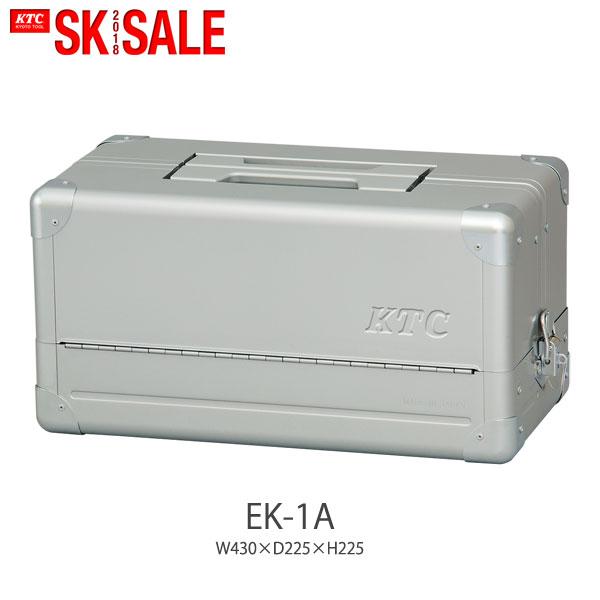 KTC(京都機械工具) 両開きメタルケース シルバー EK-1A