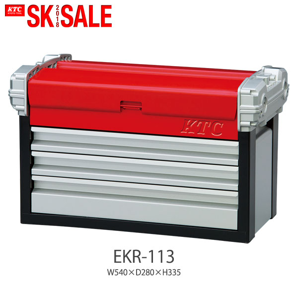 【SK19】KTC(京都機械工具) チェスト(3段3引出) シルバーXレッドXブラック EKR-113
