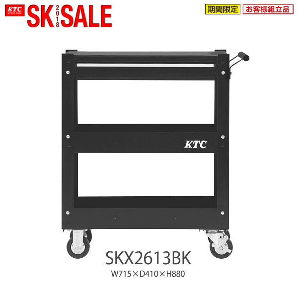 【直送・代引不可】【SK19】KTC(京都機械工具) ワゴン(3段1引出) ブラック SKX2613BK