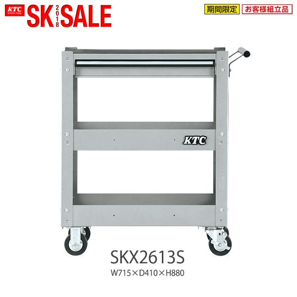 【直送・代引不可】【SK19】KTC(京都機械工具) ワゴン(3段1引出) シルバー SKX2613S