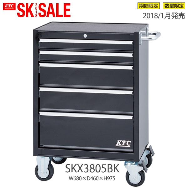 【直送】【代引不可】KTC(京都機械工具) ローラーキャビネット ブラック SKX3805BK