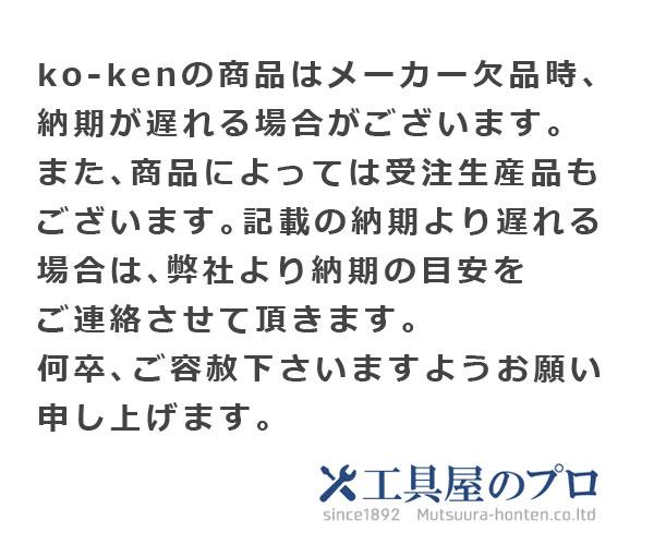 25.4sq.衝擊6角插口56mm 18400M-56 Ko-ken(KO-KEN)