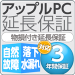 【あんしん3年保証】 アップルPC専用物損付き延長保証ダブルプロテクト(対象商品:アップル社製 ノートPC.アップル社製 デスクトップPC)3年延長保証_1