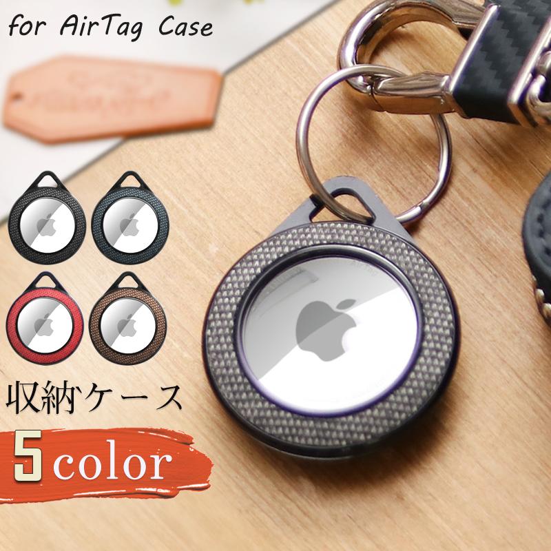 送料無料 AirTag Apple ケース 無料サンプルOK アップル エアタグ apple カバー 注文後の変更キャンセル返品 ハードケース キーホルダー ソフトケース 保護ケース