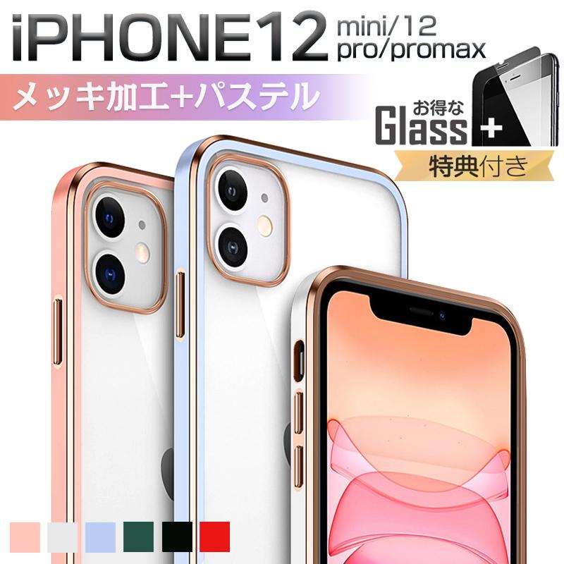 送料無料 新型発売 iphone12 ケース 割引 pro max iphone 12 iphone12pro アイフォン12 カバー かわいい 付 耐衝撃 おすすめ 韓国 おし おしゃれ 新型 ポイント還元最大10倍 mini iphone13 ガラスフィルム