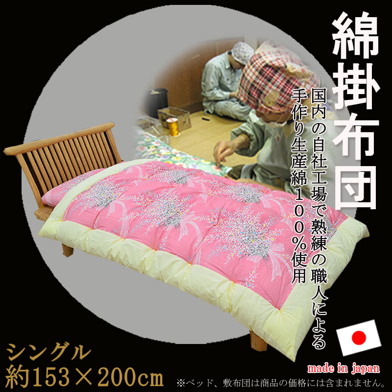 arrival at real cotton upper futon single size cotton futon cotton 100  cotton cloth group covers credit futon futon japanese style futon seaweed corps            muumin factory handmade futon   rakuten global market  arrival at      rh   global rakuten
