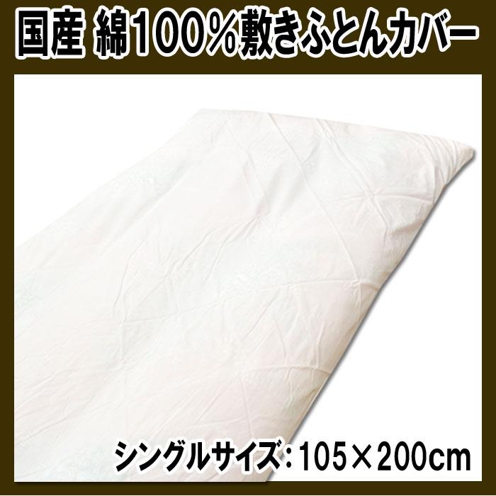 Kneeling 100 Cotton Futon Cover Size 105 X 200 Cm Long Farina Ykk Zipper White Plain Shrink Processing High Grade Broadband Use