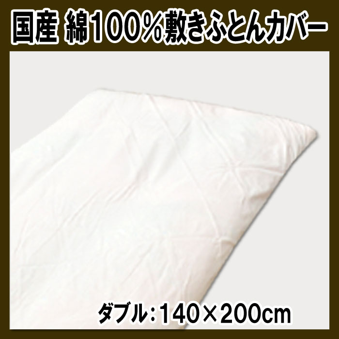 100 Cotton Double Futon Cover 140 X 200 Cm Long Farina Ykk Zipper White