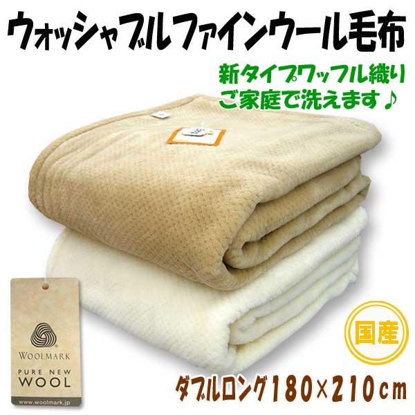 国産ウォッシャブルファインウール毛布 ダブルロング 洗える毛布 ワッフル編み ウール100%