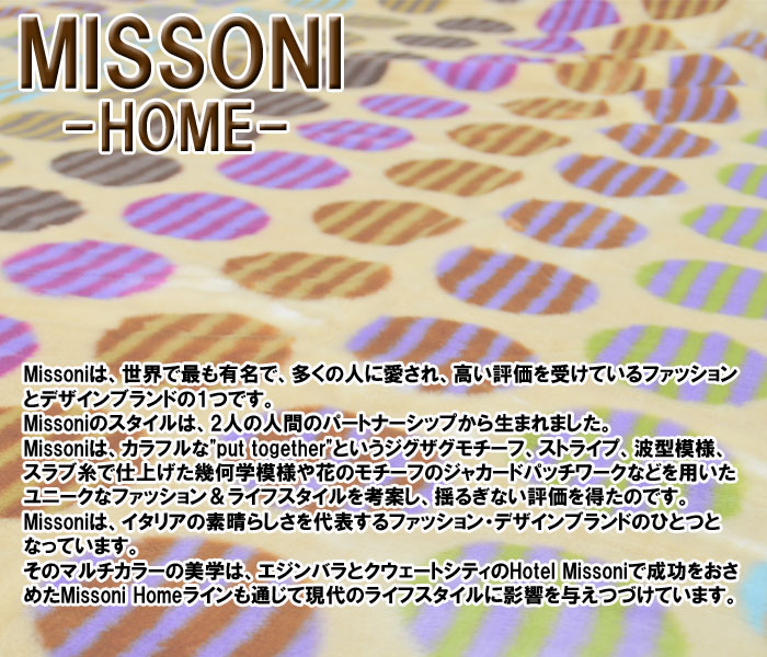 The B case product Missoni home acrylic blanket single size (140*200cm) MISSONI HOME power saving which there is reason in