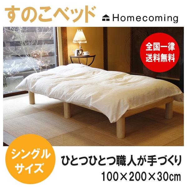 【国産】角丸のすのこベッド シングルベッド フレームのみ(ヘッドレスベッド)【10P06May15】 lucky5days